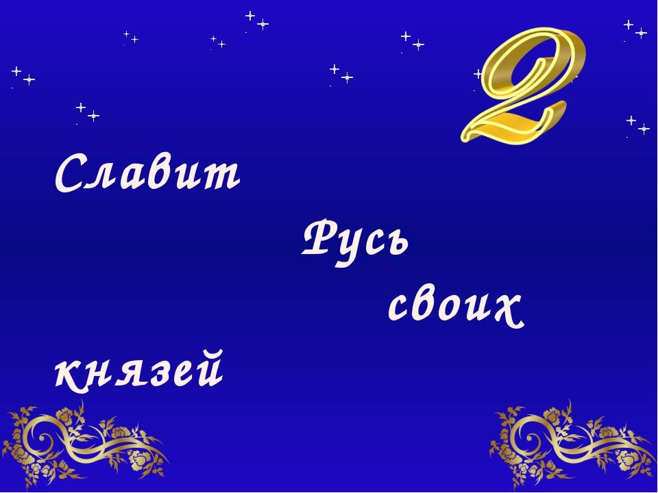 Быт и нравы Что у древних славян скрывалось за словом «тризна»? 20 Категория...