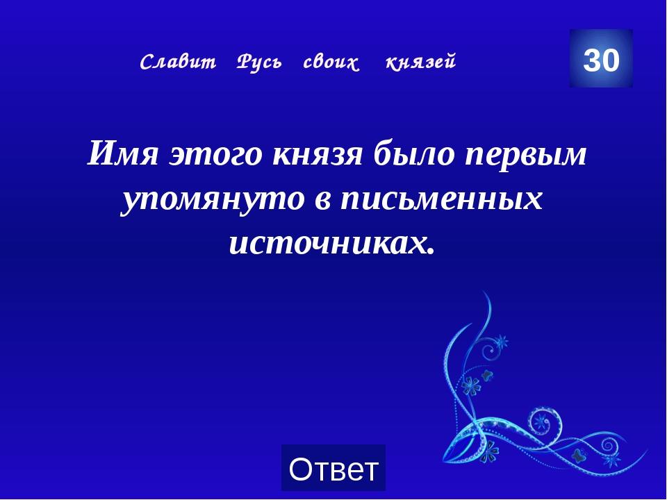 Русские крылатые выражения … Прийти к шапочному разбору 30 Категория Ваш вопр...