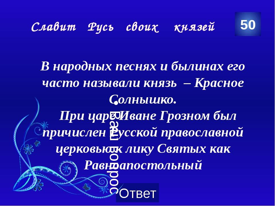 Славит Русь своих князей Владимир Красно Солнышко Святой 50 Категория Ваш ответ