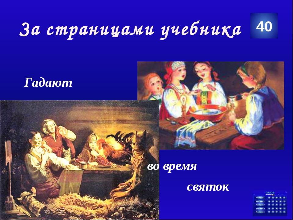Премудрости русского языка Полкан. «Полуконь» звучало–полкан. 20 Категория...