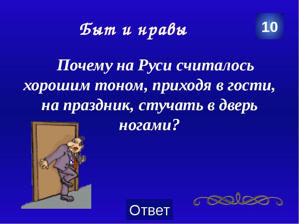 Славит Русь своих князей 20 Его новгородцы призвали княжить в свои земли в 86...