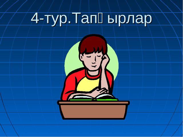 4-тур.Тапқырлар