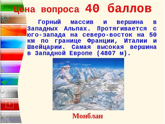 Цена вопроса 40 баллов  Горный массив и вершина в Западных Альпах. Протягива...