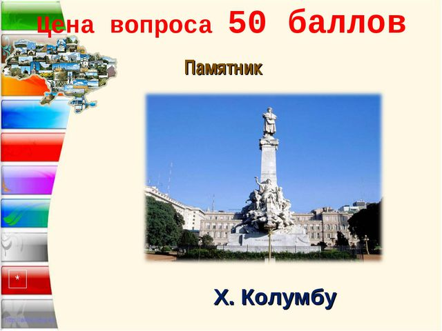 Цена вопроса 50 баллов  Памятник Х. Колумбу *