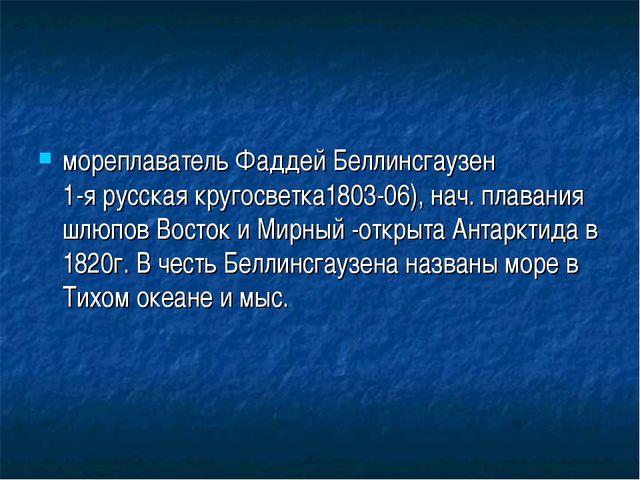 мореплаватель Фаддей Беллинсгаузен 1-я русская кругосветка1803-06), нач. пла...