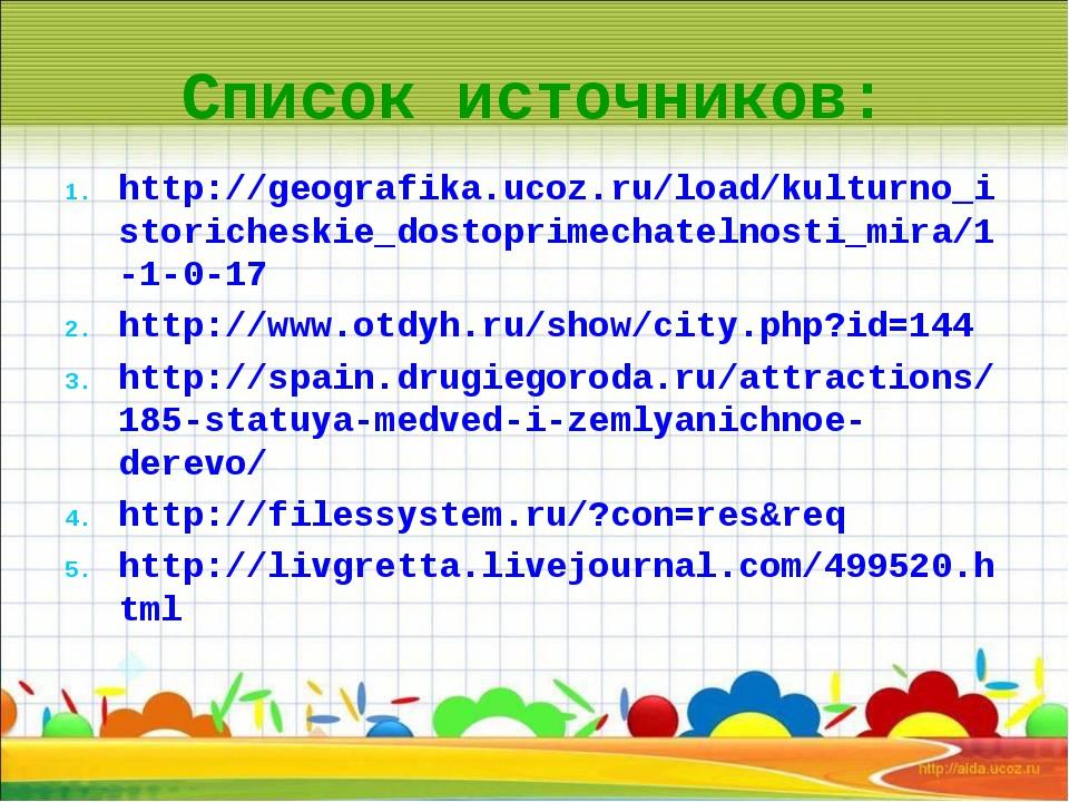 Список источников: http://geografika.ucoz.ru/load/kulturno_istoricheskie_dost...