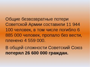 Общие безвозвратные потери Советской Армии составили 11 944 100 человек, в т
