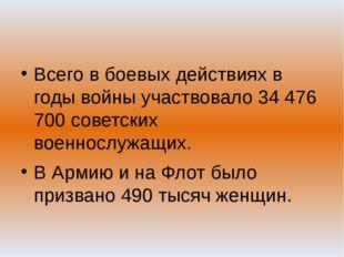Всего в боевых действиях в годы войны участвовало 34 476 700 советских воен