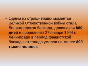 Одним из страшнейших моментов Великой Отечественной войны стала Ленинградск