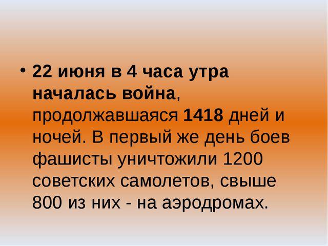 22 июня в 4 часа утра началась война, продолжавшаяся 1418 дней и ночей. В пе...