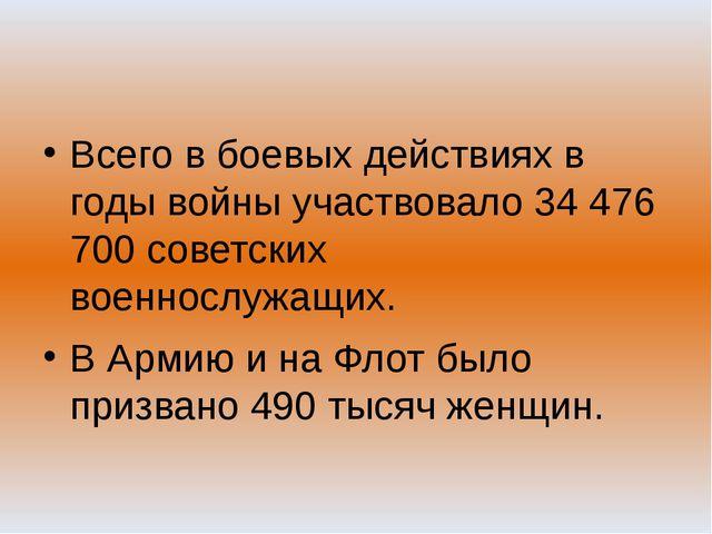 Всего в боевых действиях в годы войны участвовало 34 476 700 советских воен...