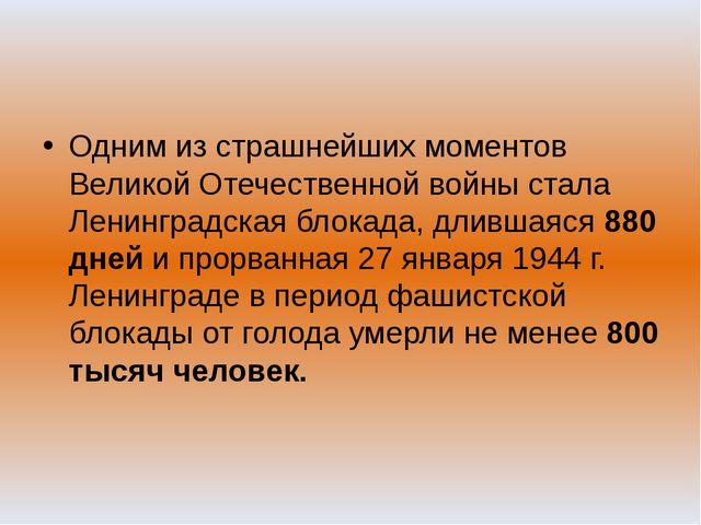 Одним из страшнейших моментов Великой Отечественной войны стала Ленинградск...