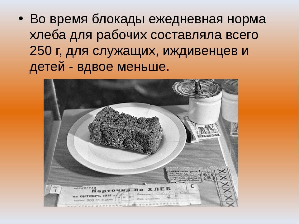 Во время блокады ежедневная норма хлеба для рабочих составляла всего 250 г, д...