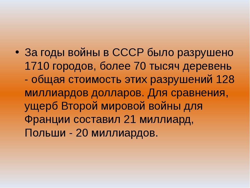 За годы войны в СССР было разрушено 1710 городов, более 70 тысяч деревень -...