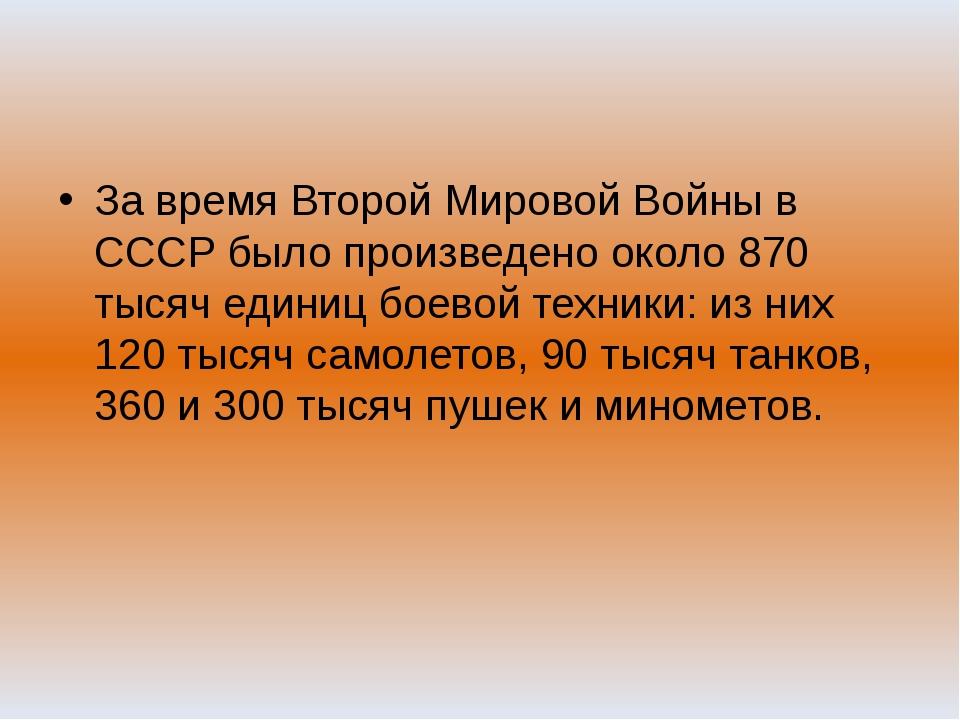За время Второй Мировой Войны в СССР было произведено около 870 тысяч единиц...