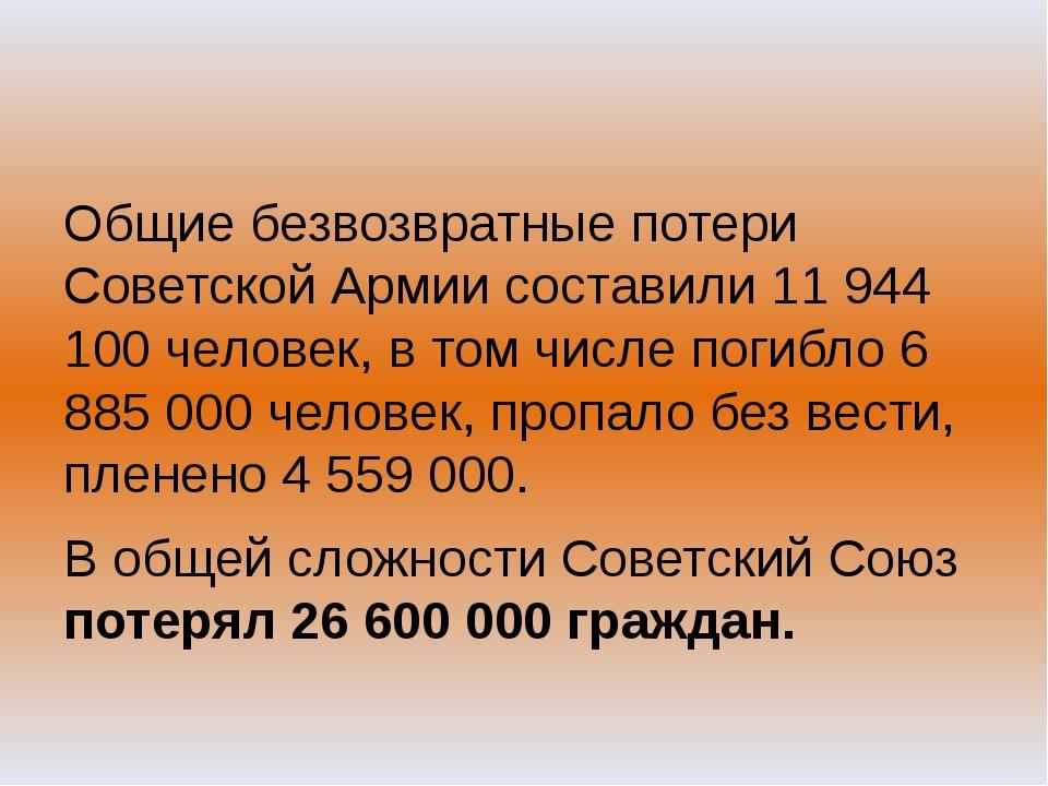 Общие безвозвратные потери Советской Армии составили 11 944 100 человек, в т...