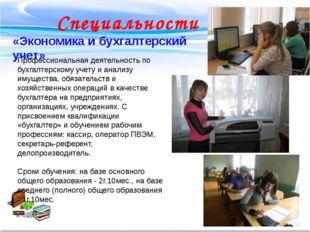 Специальности «Экономика и бухгалтерский учет» Профессиональная деятельность