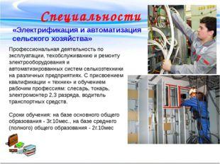 Специальности «Электрификация и автоматизация сельского хозяйства» Профессион