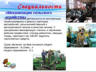 Специальности «Механизация сельского хозяйства» Профессиональная деятельность