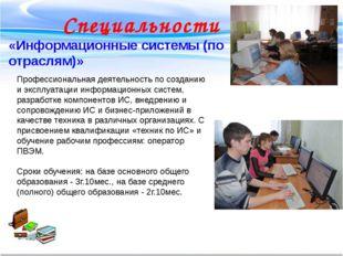 Специальности «Информационные системы (по отраслям)» Профессиональная деятель