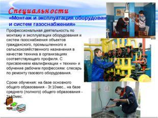 Специальности «Монтаж и эксплуатация оборудования и систем газоснабжения» Про