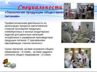 Специальности «Технология продукции общественного питания» Профессиональная д