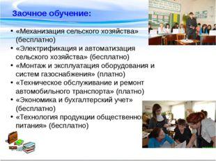 Заочное обучение: «Механизация сельского хозяйства» (бесплатно) «Электрифика