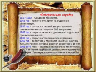 Историческая справка 15.07.1953 – Создание техникума. 1953 год – принято пят
