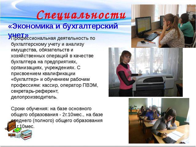 Специальности «Экономика и бухгалтерский учет» Профессиональная деятельность...