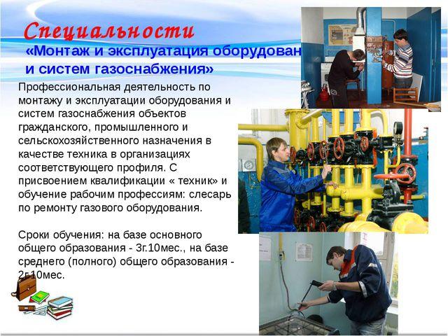 Специальности «Монтаж и эксплуатация оборудования и систем газоснабжения» Про...