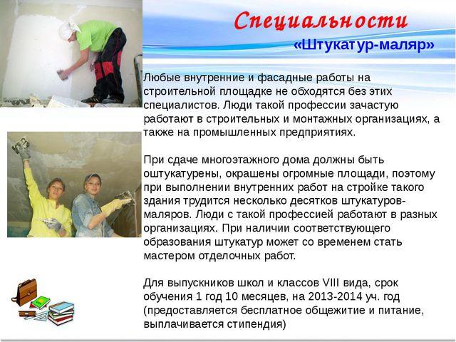 Специальности «Штукатур-маляр» Любые внутренние и фасадные работы на строител...
