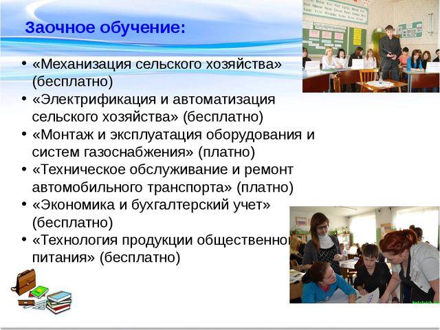 Заочное обучение: «Механизация сельского хозяйства» (бесплатно) «Электрифика...
