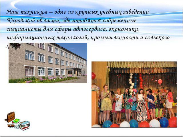 Наш техникум – одно из крупных учебных заведений Кировской области, где гото...