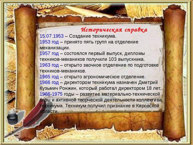 Историческая справка 15.07.1953 – Создание техникума. 1953 год – принято пят...