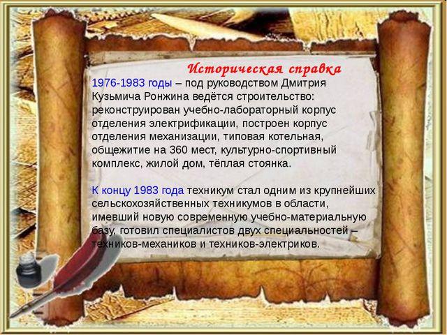 Историческая справка 1976-1983 годы – под руководством Дмитрия Кузьмича Ронж...