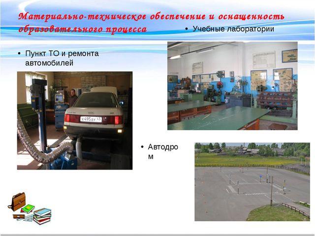 Материально-техническое обеспечение и оснащенность образовательного процесса...