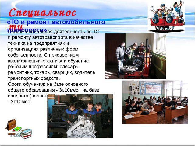 Специальности «ТО и ремонт автомобильного транспорта» Профессиональная деяте...