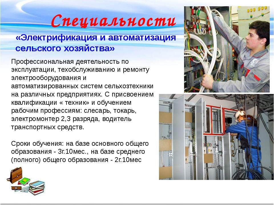 Специальности «Электрификация и автоматизация сельского хозяйства» Профессион...
