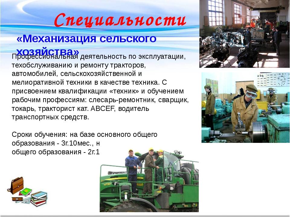 Специальности «Механизация сельского хозяйства» Профессиональная деятельность...