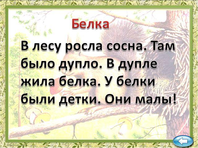 Узнали про это волк и медведь. «Пойдём, - говорят, - в избушку, всех поедим,...