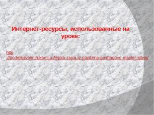 Интернет-ресурсы, использованные на уроке: http://podelkisvoimirukami.ru/lep