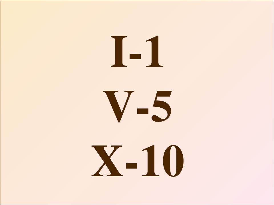 I-1 V-5 X-10