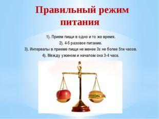 Правильный режим питания 1). Прием пищи в одно и то же время. 2). 4-5 разово