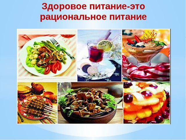 Здоровое питание-это рациональное питание