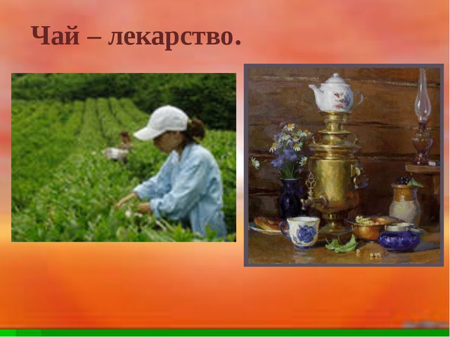 Чай – лекарство.