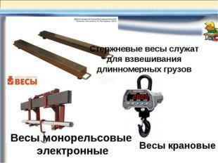 Стержневыевесыслужат для взвешивания длинномерных грузов Весы крановые Весы