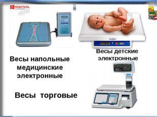 Весынапольные медицинские электронные Весыдетские электронные Весы торговые