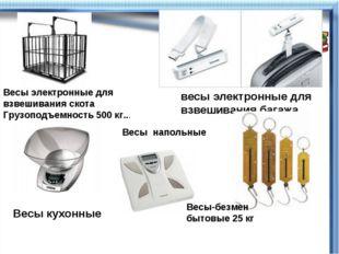 Весыэлектронные для взвешивания скота Грузоподъемность 500 кг... весыэлектр