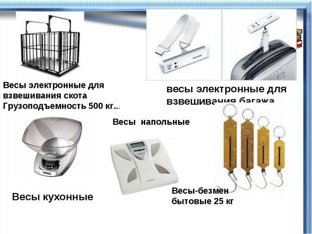 Весыэлектронные для взвешивания скота Грузоподъемность 500 кг... весыэлектр...
