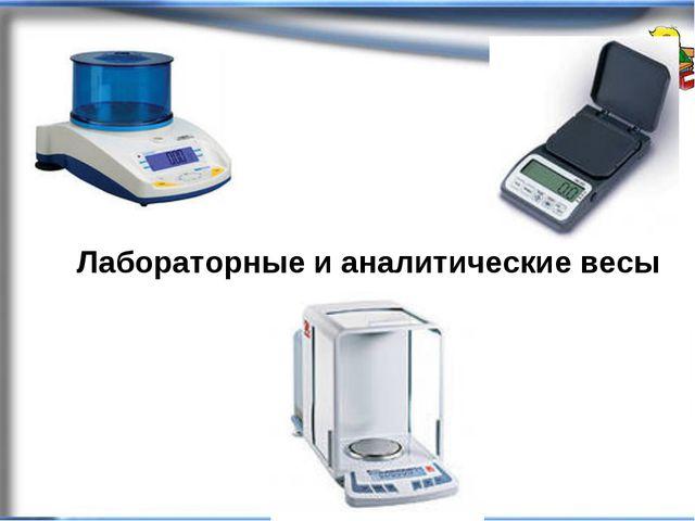 Лабораторные и аналитическиевесы